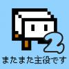 とうふファンタジー2(Android, iOS)