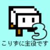 とうふファンタジー3(Android, iOS)